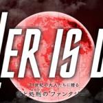 Killer is Dead – X360 recenzia
